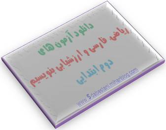 دانلود آزمون های ریاضی، فارسی و ارزشیابی بنویسیم دوم ابتدایی