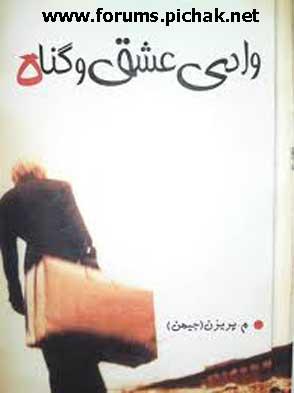 دانلود رمان وادی عشق و گناه