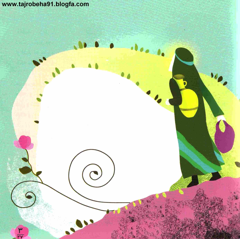 داستان کودکانه به زبان شعر در مورد کودکی حضرت فاطمه س