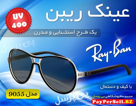 عینک آفتابی ریبن 9055
