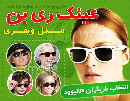 خرید عینک آفتابی ویفری فریم سفید