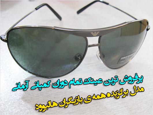 خرید عینک آفتابی جیورجیو آرمانی