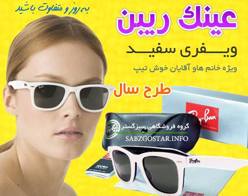 خرید عینک ویفری+خرید عینک ویفری سفید اصل+خرید عینک ویفری فریم سفید