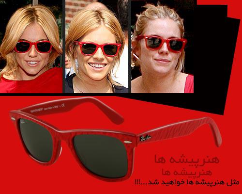 خرید عینک ویفری+خرید عینک ویفری قرمز+عینک ویفری اصل
