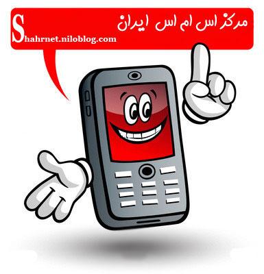 http://s4.picofile.com/file/7733236341/sms.jpg