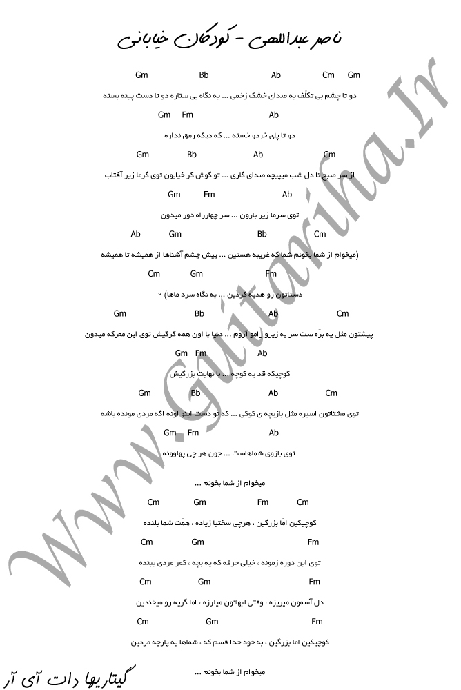 آكورد آهنگ كودكان خياباني از ناصر عبداللهي