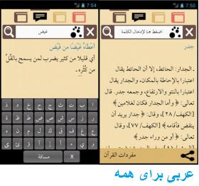 معجم عربی موبالیل دیکشنری عربی موبایل اندروید