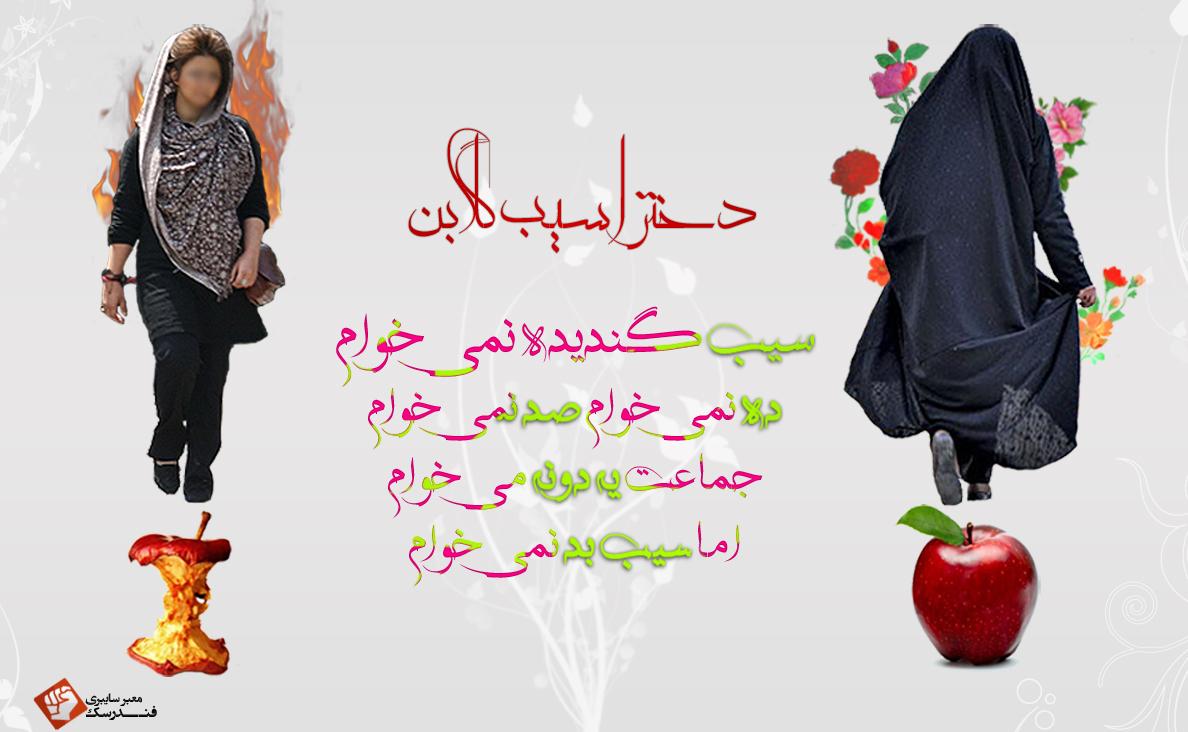 http://s4.picofile.com/file/7734865585/SibeGolab_sayberi174_persianblog_ir.jpg
