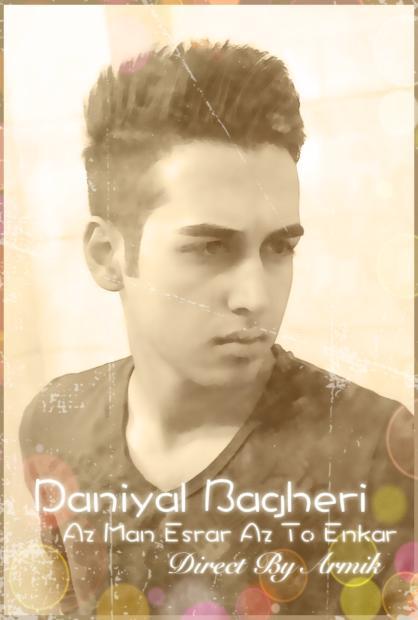 دانلود آهنگ جدید و زیبا از دانیال باقری به نام از من اصرار از تو انكار