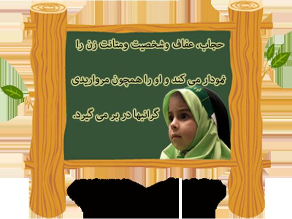 http://s4.picofile.com/file/7735894622/hejab_hijab_veil_56.png