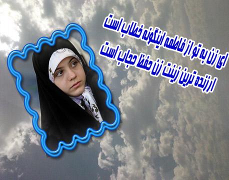 http://s4.picofile.com/file/7735926341/hejab_hijab_veil_62.jpg