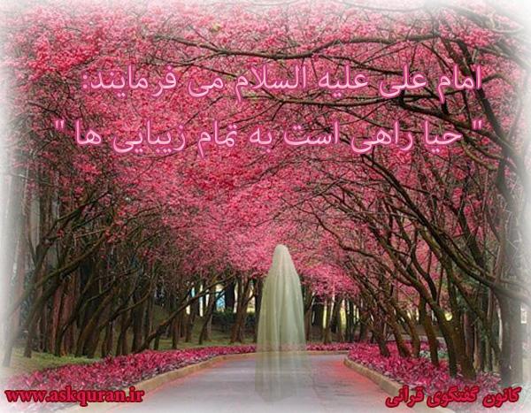 http://s4.picofile.com/file/7735944836/hejab_hijab_veil_68.jpg