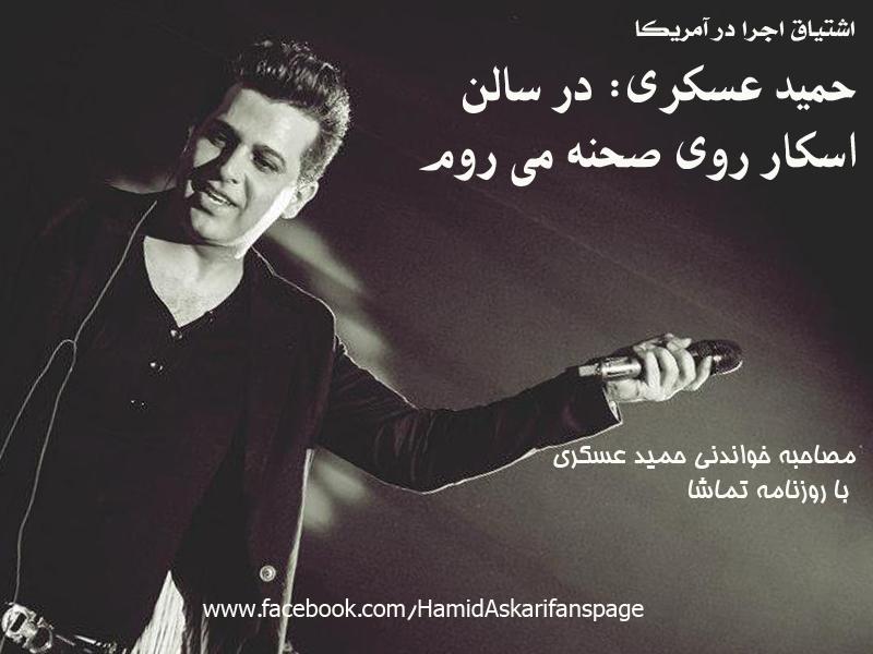 http://s4.picofile.com/file/7736211391/mosahebeh_tamasha.jpg