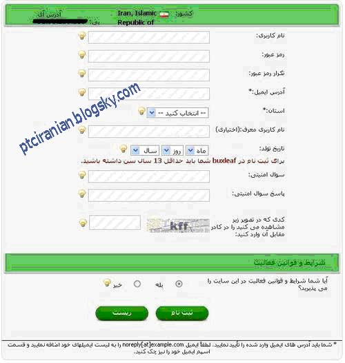 آموزش ثبت نام در سایت های شرکت آسمان