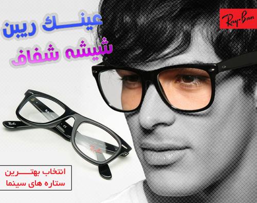 خرید عینک شیشه شفاف ریبن