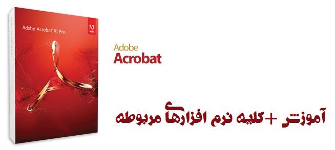 http://s4.picofile.com/file/7736636662/1350385188_adobe_acrobat_xi_pro.jpg