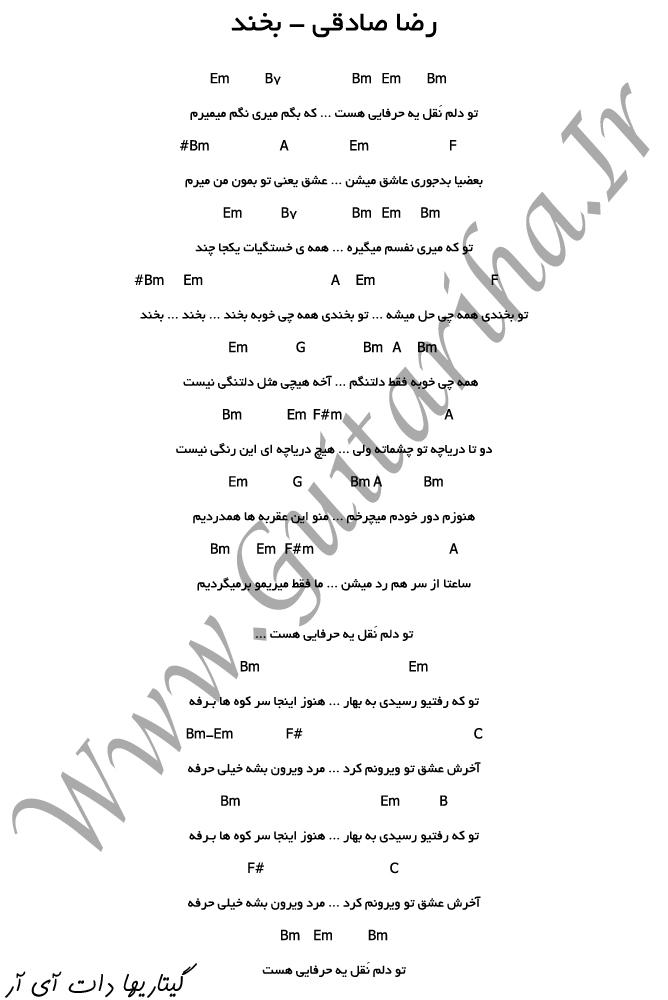 آكورد آهنگ بخند از رضا صادقي