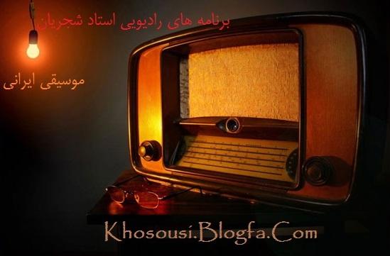 موسیقی ایرانی