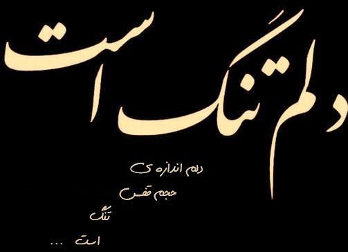 Image result for شعری زیبا در قاب از مولوی