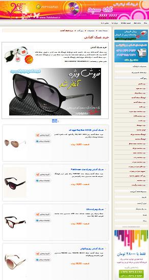 فروشگاه عینک آفتابی تک سبد