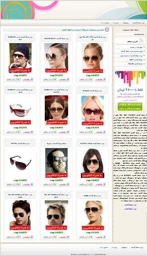 فروشگاه اینترنتی خرید عینک آفتابی هایپرفلای