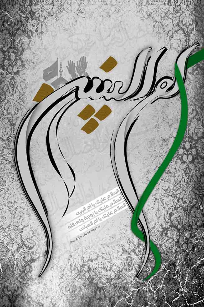 طرح بنر و پوستر حضرت ام البنین (علیها السلام)
