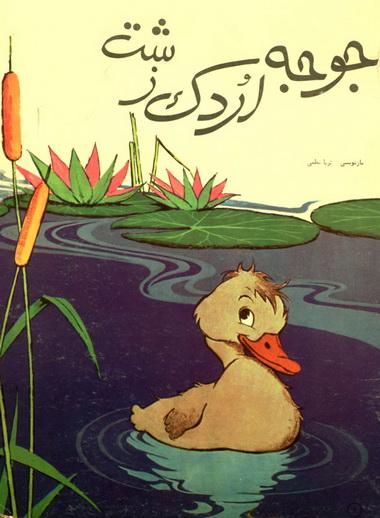 دانلود صدای اردک ماده دانلود کتاب جوجه اردک زشت - صدای گودگز