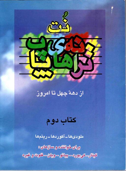 دانلود کتاب نُت آهنگ های ایرانی