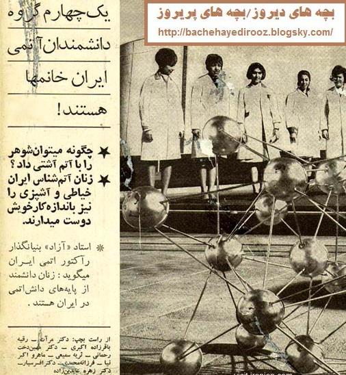 عکس بانوان ایران در قبل از انقلاب 57-دانشمندان زن ایران در دروه شاه -دانشمندان اتمی ایران