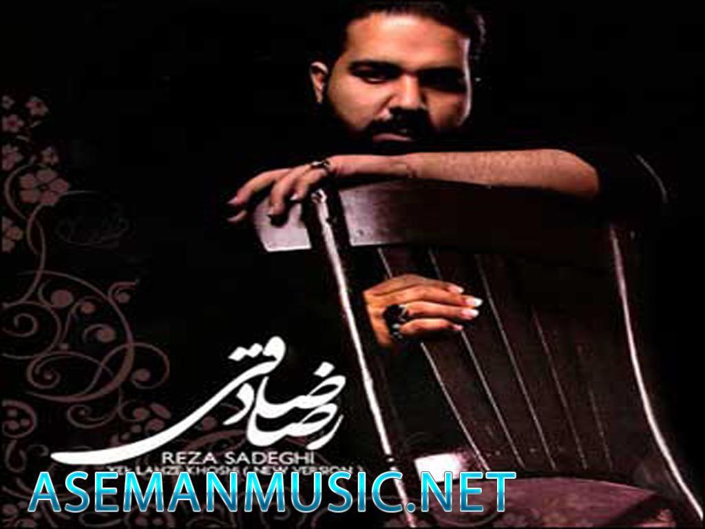 دانلود آهنگ جدید ادعا رضا صادقی