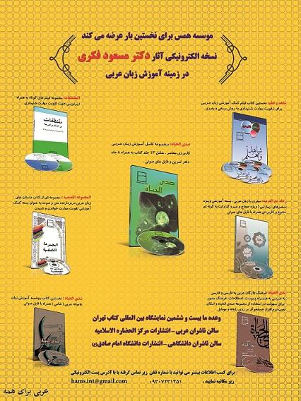 کتاب صدی الحیات آموزش مکالمه عربی دکتر فکری