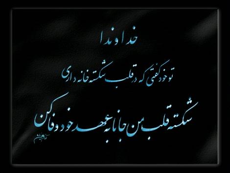 یک شعر در مورد همدلی دوستی از زبان شاعران ایرانی kanal, @yadgareman telegram, yadgareman, kanal statistikasi, analitika, reyting, telegram
