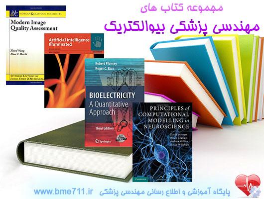 دانلود مجموعه کتاب های مهندسی پزشکی بیوالکتریک