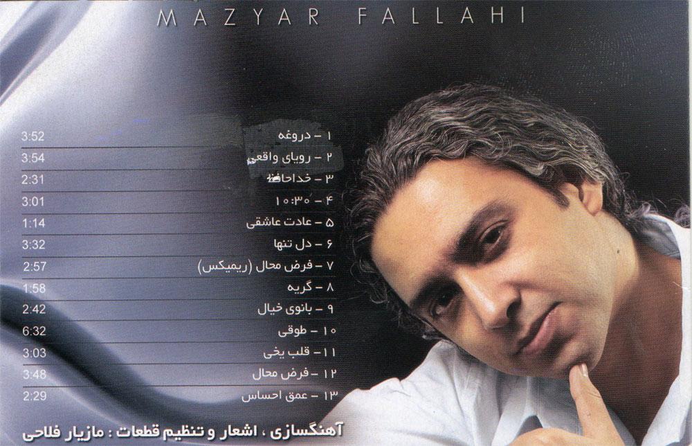 دانلود اهنگ الله اکبر ریمیکس دانلود کده موزیک