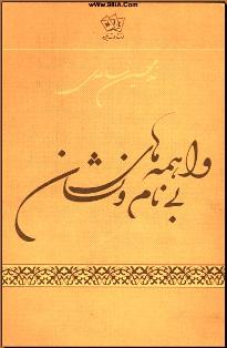 دانلود کتاب واهمه های بی نام و نشان نوشته غلامحسین ساعدی   www.zerobook.lxb.ir