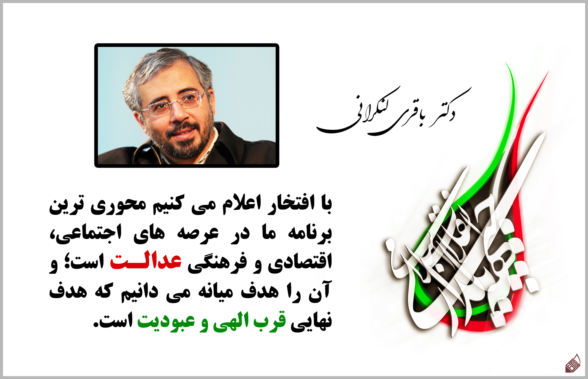 کامران باقری لنکرانی پوستر عکس جبهه پایداری عدالت عبودیت هدف نهایی