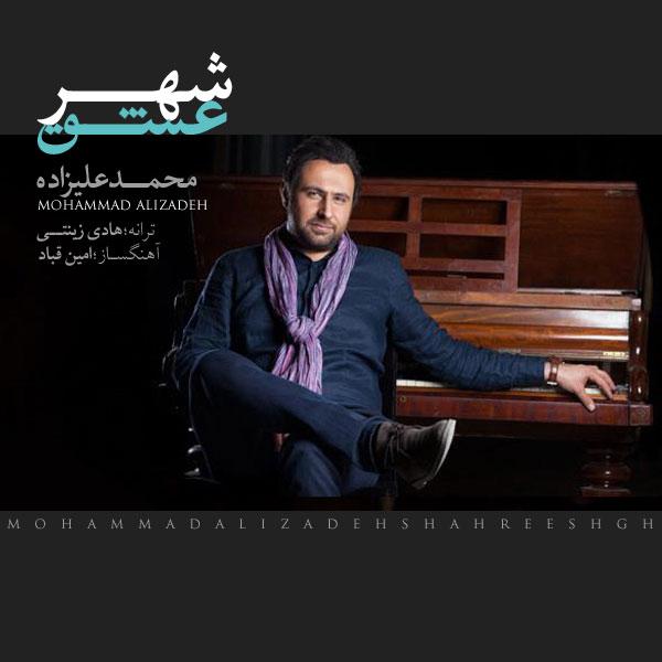 دانلود آهنگ جدید محمد علیزاده شهر عشق