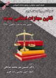 شرح قانون جدید مجازات اسلامی