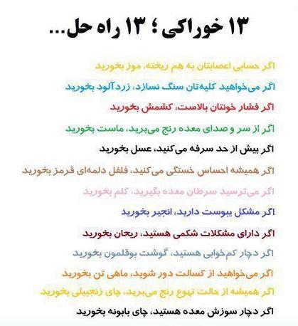 13 خوراکی 13 راه حل