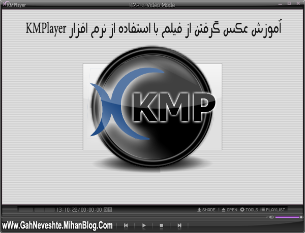 آموزش گرفتن عکس با کیفیت از فیلم با نرم افزار KMPlayer
