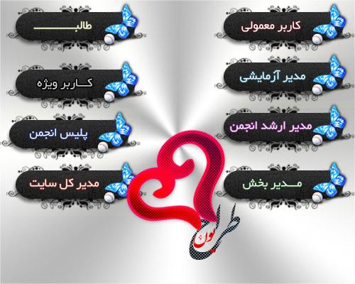 برچسب انجمن مجید آنلاین
