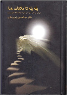 دانلود کتاب پله پله تا ملاقات خدا نوشته دکتر عبدالحسین زرین کوب   www.ZeroBook.lxb.ir  صفربوک