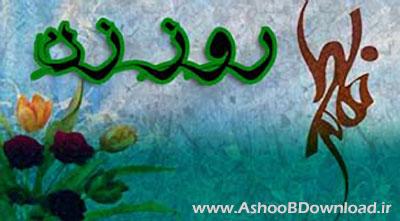 www.AshooBDownload.ir | اس ام اس تبریک روز زن ۹۲