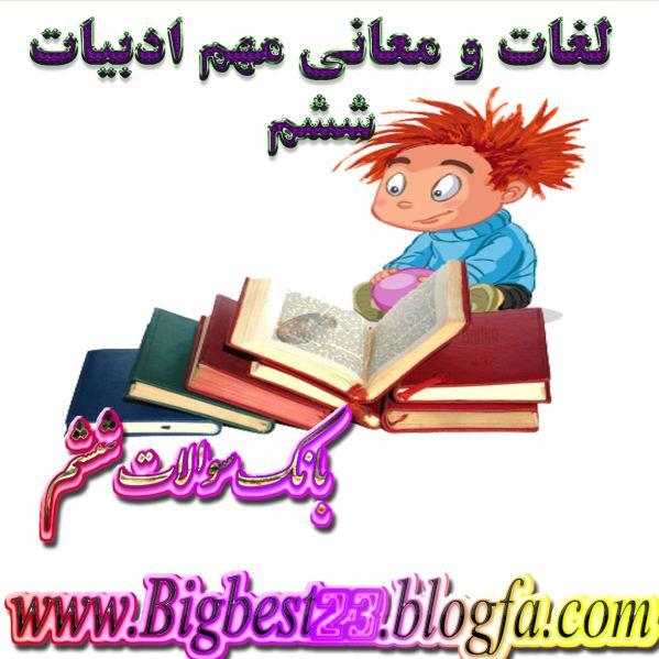 لغات مهم فارسی ششم