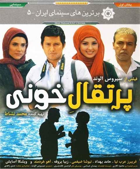 دانلود فیلم های شاد آوات بوکانی در عراق دانلود فیلم ایرانی پرتغال خونی
