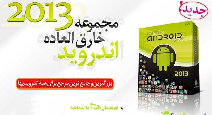 خرید android 2013+خرید مجموعه نرم افزار اندروید +خرید نرم افزار آندروید 2013+خرید مجموعه نرم افزار آندروید 2013