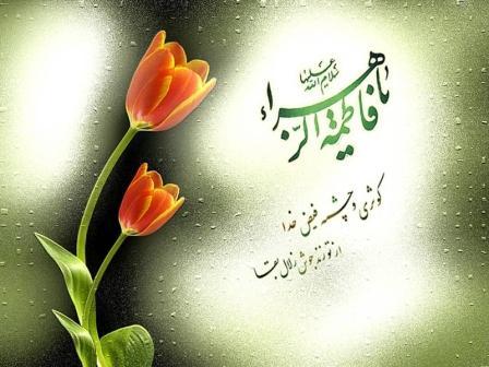 کارت پستال ولادت حضرت زهراء علیها سلام