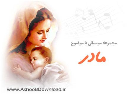 دانلود مجموعه آهنگ با موضوع مادر | www.AshooBDownload.ir