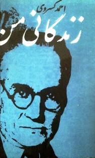 دانلود کتاب زندگانی من نوشته احمد کسروی    www.zerobook.lxb.ir  کتابخانه مجازی صفربوک