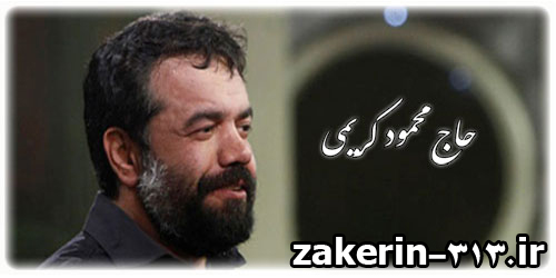 شب ولادت حضرت زهرا(س) 1392-حاج محمود کریمی